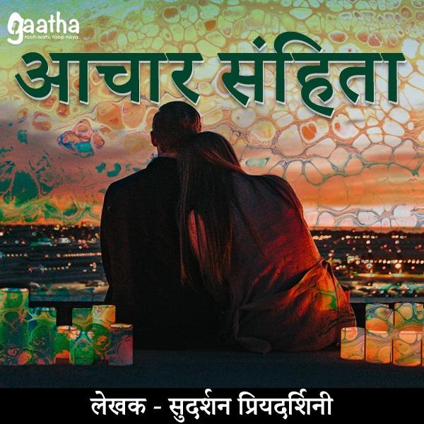 Aachar Sanhita