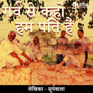 Garva se kaho Hum Pati hai