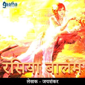 Rasiya Balam