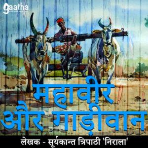 Mahaveer Aur Gadiwan
