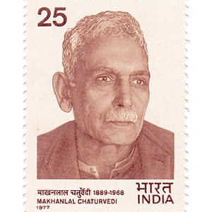 Makhanlal Chaturvedi