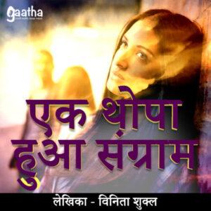 Ek-Thopa-hua-sangram