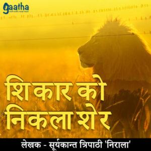 Shikaar Ko Nikla Sher