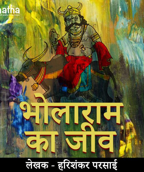 Bholaram Ka Jeev