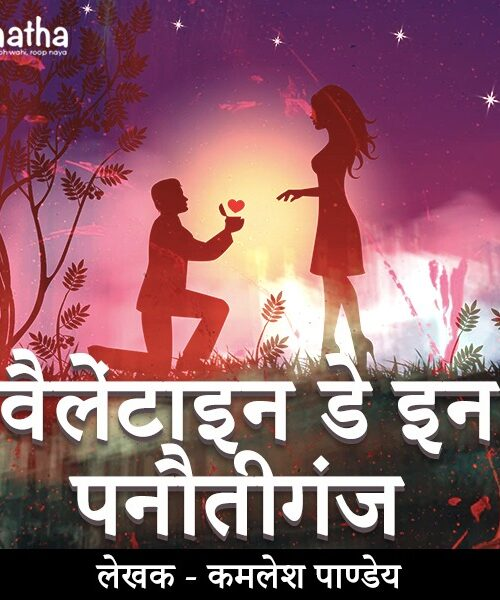 Valentines Day in panautiganj