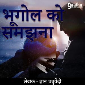 Bhugol samajhna