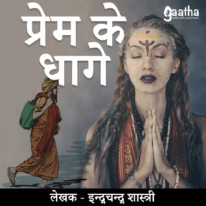 Prem ke Dhaage