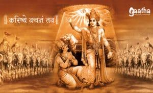 Gita | Geetha dhyanam | Gaatha on air |