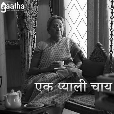 ek pyali chai