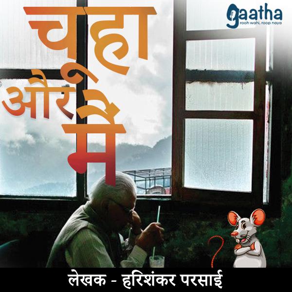Chuha Aur Mai (चूहा और मैं)