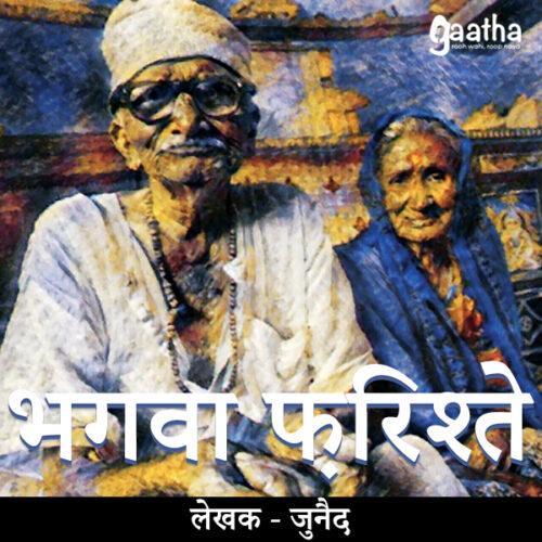 Bhagwa farishte