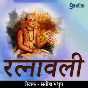 Ratnawali (रत्नावली)