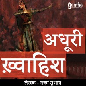 Adhuri khwaish