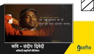 Sandeep Dwivedi