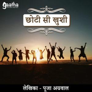 Choti Si Khushi