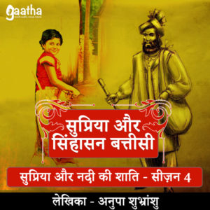 Supriya and singhasan nadi
