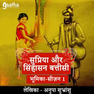 Supriya and singhasan bhumika