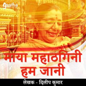 Maya Maha Thagini hum jaani