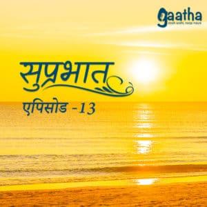 Suprabhat Episode- 13