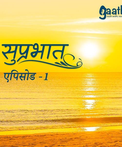 Suprabhat Episode- 1
