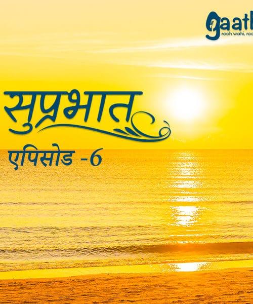 Suprabhat Episode- 6