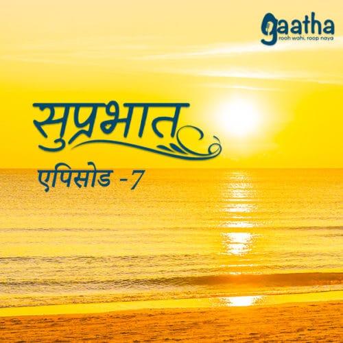 Suprabhat Episode- 7