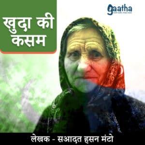 Khuda ki kasam (खुदा की कसम)