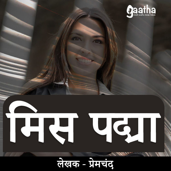 Miss Padma