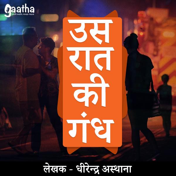 Us Raat ki Gandh