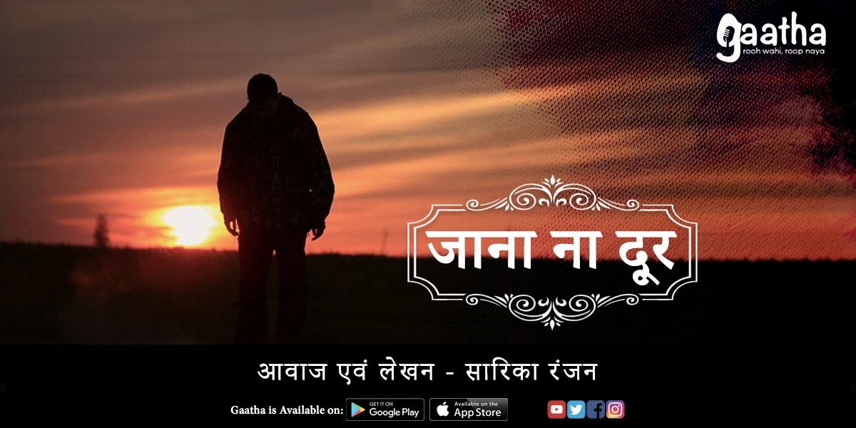 Jaana Na Door
