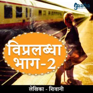 Vipralabdha Part -2 (विप्रलब्धा -2)