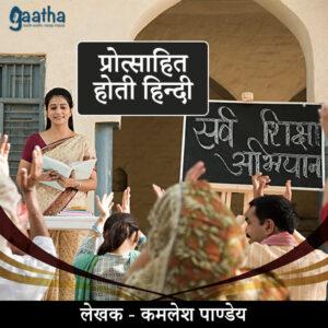 Protsahit hoti hindi