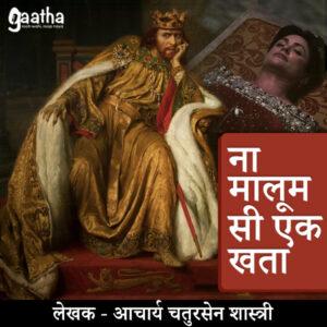 Na Maaloom Si Ek Khata (नामालूम सी एक खता)
