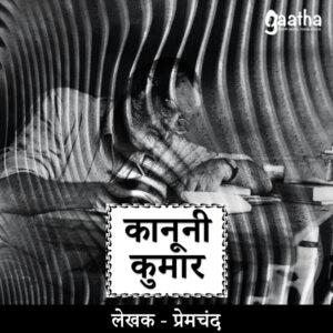 Kanooni Kumar (कानूनी कुमार)
