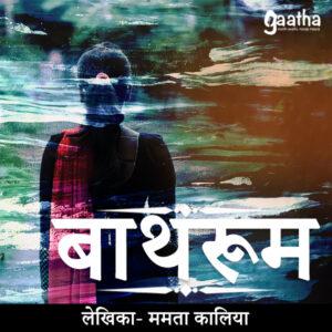 Bathroom story by Mamta Kalia gaatha on air gaathaonair.com new arrivals classics and social
