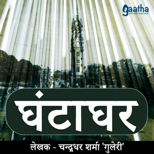 Ghantaghar (घंटाघर)