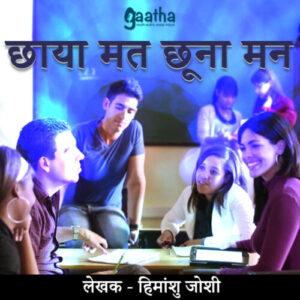 Chhaya mat chhuna man