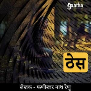 theas story by phadhiswar nath redhu new arrivals audio story gaatha on air gaathaonair.com