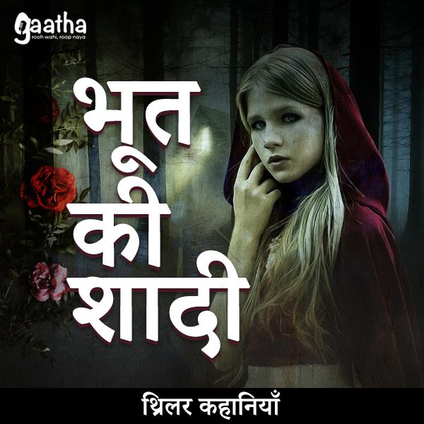 Bhoot Ki Shaadi