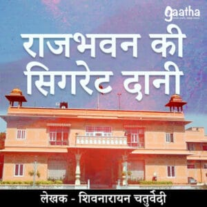 Rajbhavan ki sigret daani (राजभवन की सिगरेट दानी)