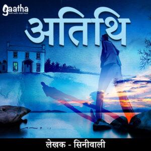 Atithi (अतिथि)