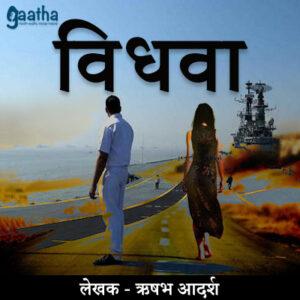 Vidhwa (विधवा)