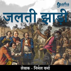 Jalti jhadi (जलती झाड़ी)