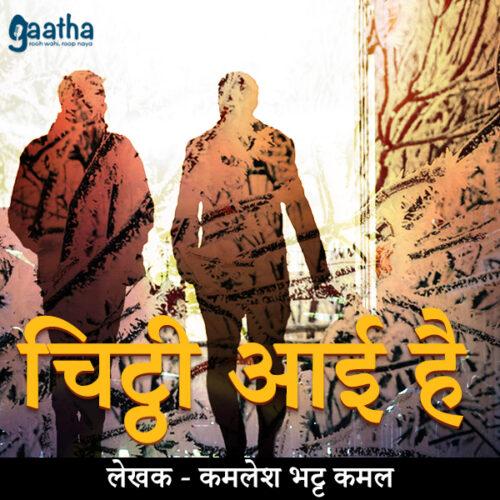 Chitthi aai hai (चिट्ठी आई है)