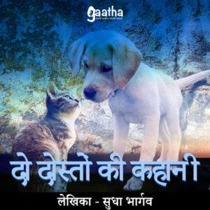 Do doston ki kahahni (दो दोस्तों की कहानी)