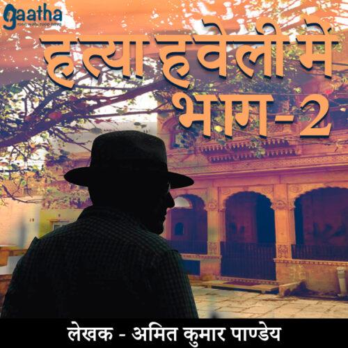 Hatya Haveli Mein part 2