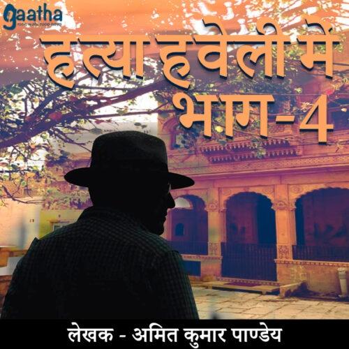 Hatya Haveli Mein part 4