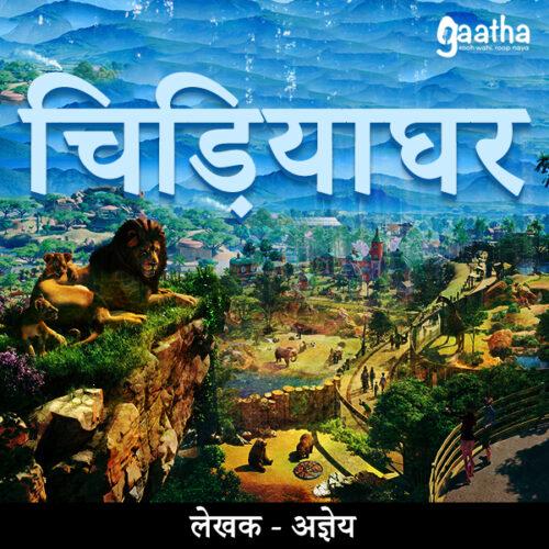 Chidhiya Ghar
