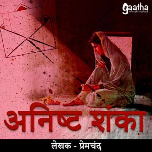 Anishta shanka