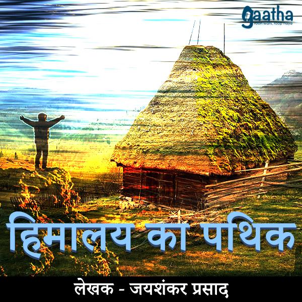 Himalaya Ka Pathik